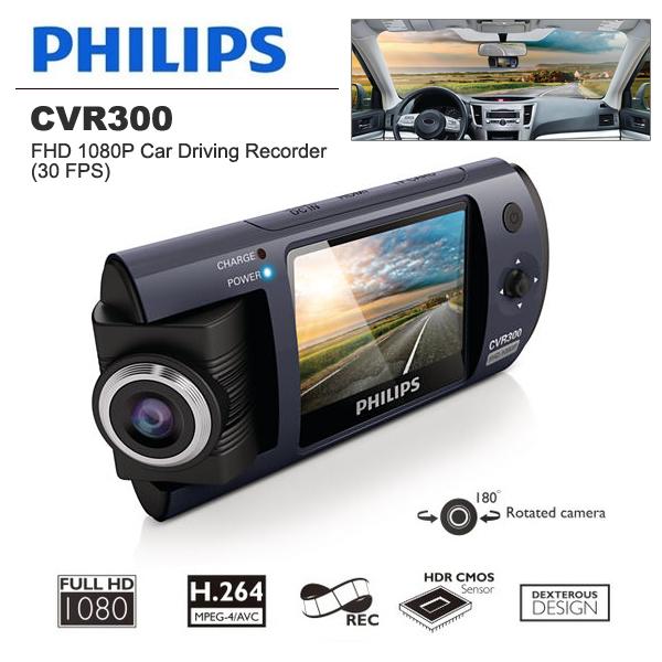 Camera hành trình Philip CVR300